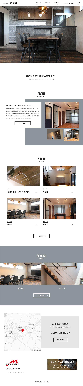 室建築 WEB