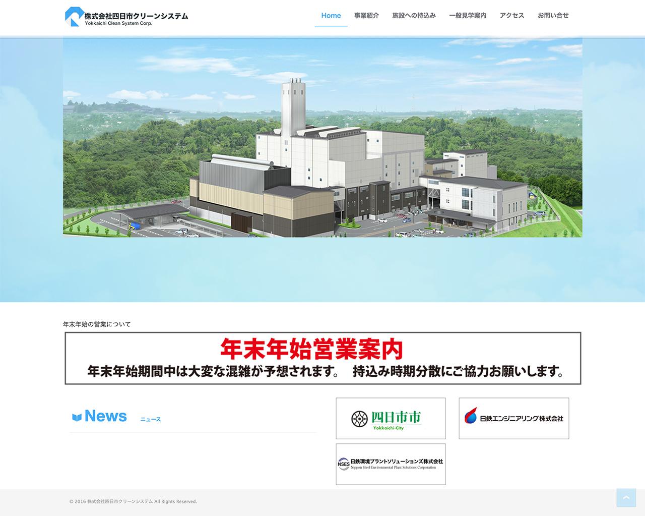 株式会社四日市クリーンシステム様web