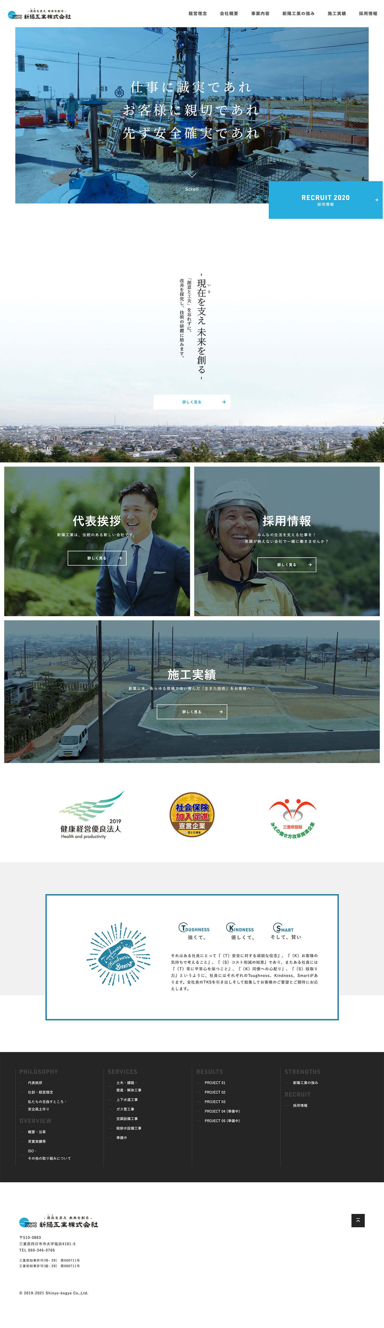 新陽工業株式会社様 web