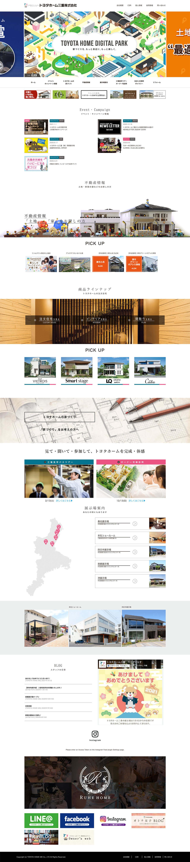 トヨタホーム三重株式会社様 web