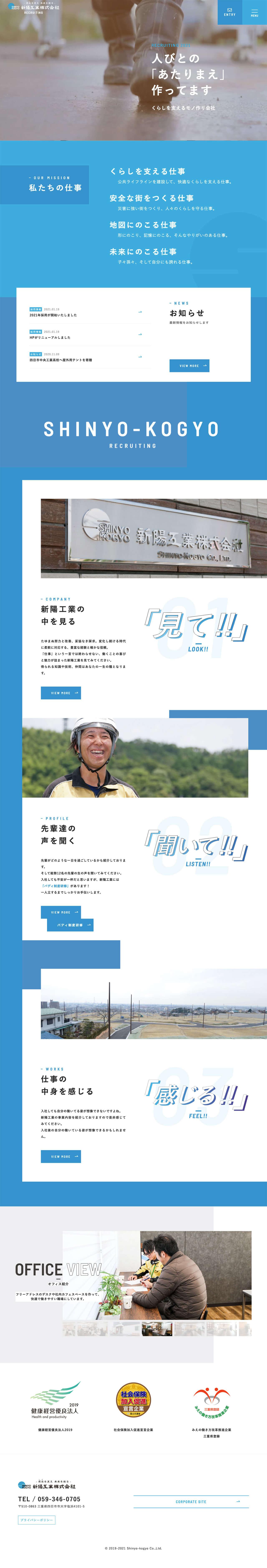 新陽工業株式会社リクルートサイト