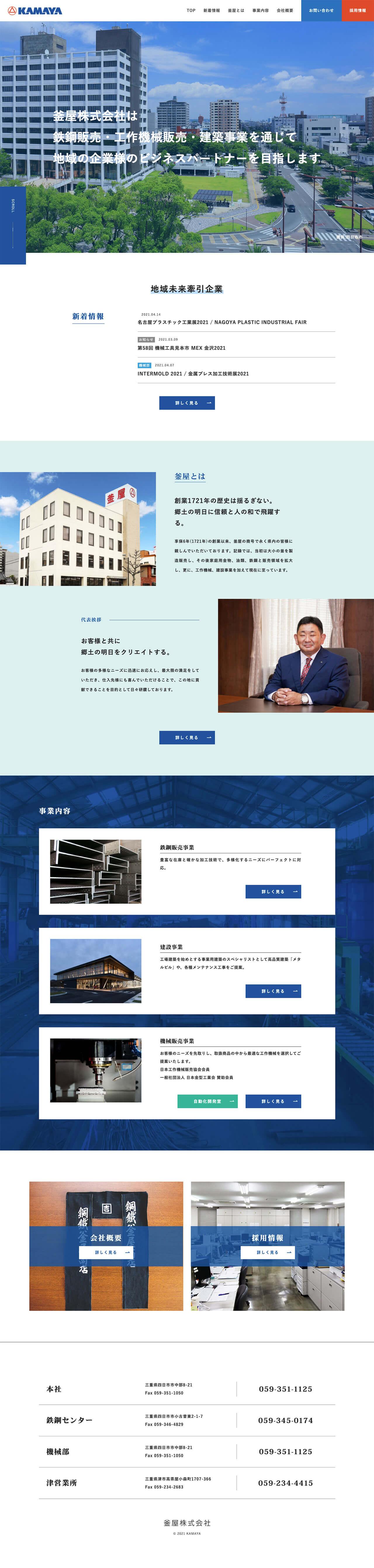釜屋株式会社  web